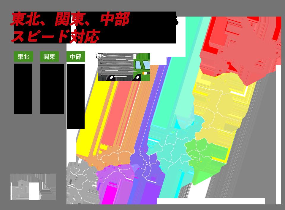 東北、関東、中部どこでもスピード対応致します!